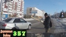 Дураки и дороги Новая сборка ДТП видео видеорегистратора №357 21 Марта 2019