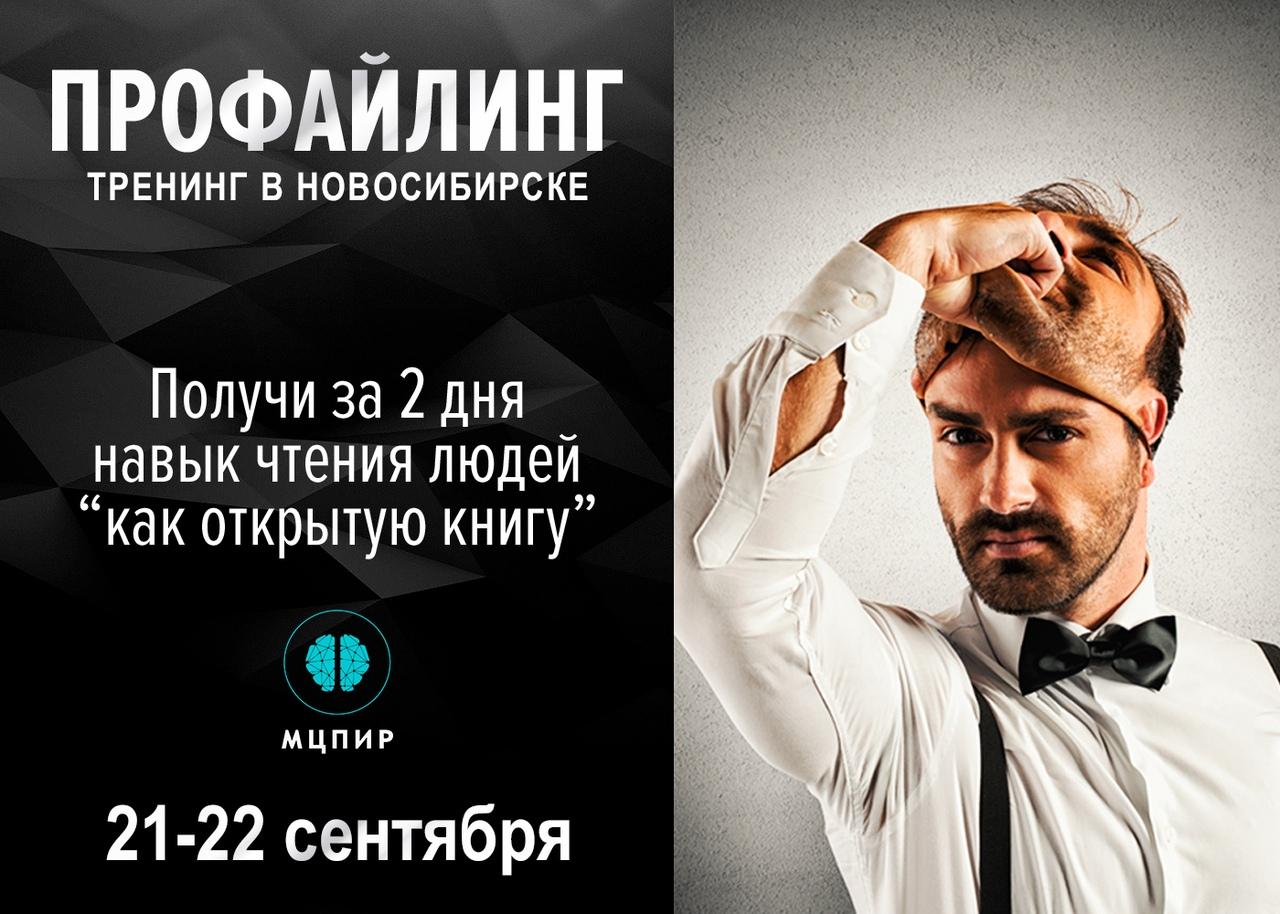 Афиша Новосибирск Профайлинг / 21-22 сентября / МЦПиР Новосибирск