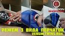 Режем 3 вида перчаток Venum,Twins,RDX