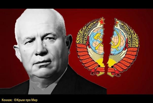 Как Хрущев положил начало распаду СССР и почему об этом не упоминают учебники