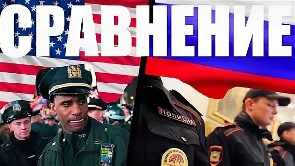 Полиция США и России. Сравнение на конкретных примерах. В своей статье журналист Екатерина Баранова из Комсомольской правды написала довольно неплохую статью про действия американских копов во