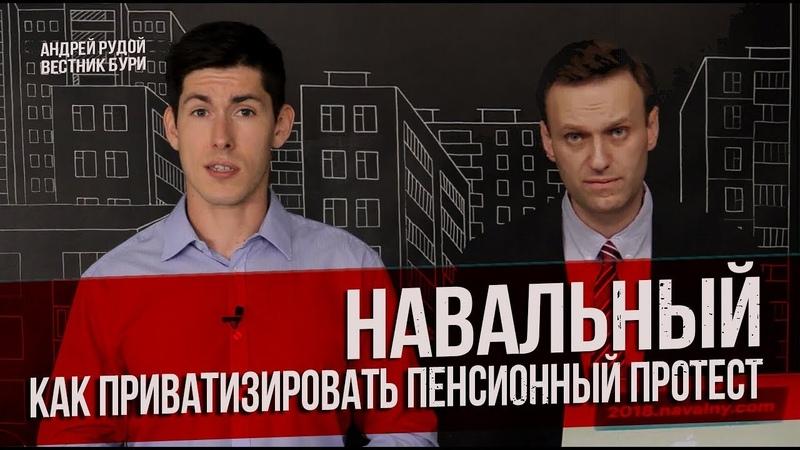 Навальный как приватизировать пенсионный протест