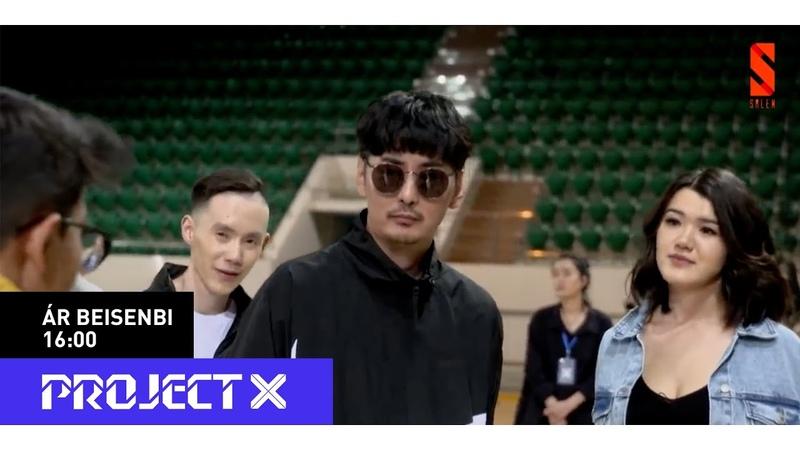 Project X - Ep.1 /Endi bári múmkin/