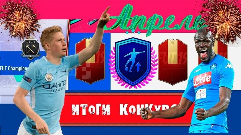 Награды за WL и DR ( Элита 2 1 дивизион Rivals).Красные игроки на выбор.