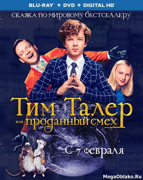Тим Талер, или Проданный смех / Timm Thaler oder das verkaufte Lachen (2017/BDRip/HDRip)