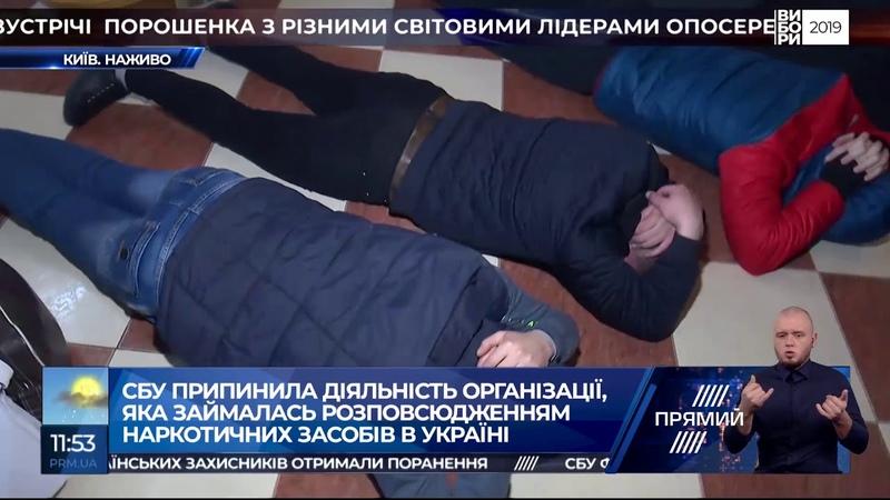 СБУ викрила організацію, яка розповсюджувала наркотики в Україні