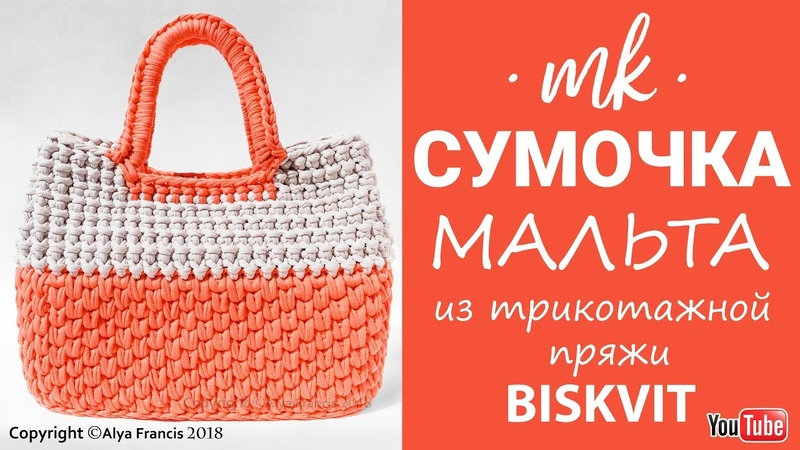 СУМКА ИЗ ТРИКОТАЖНОЙ ПРЯЖИ BISKVIT / DIY Crochet bags Easy t-shirt yarn / Handbag with Lining