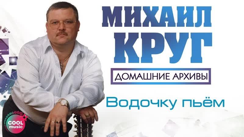Cool Music • Михаил Круг - Водочку пьём (Домашние архивы)