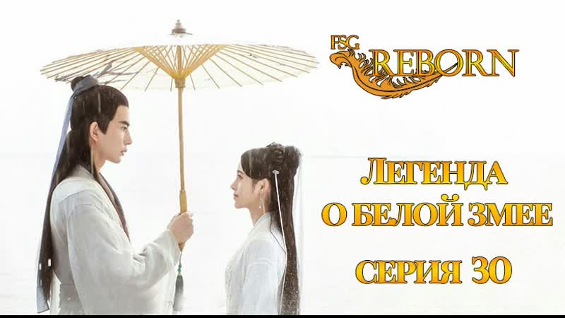 [Fsg Reborn] Легенда о белой змее | The Legend of White Snake - 30 серия