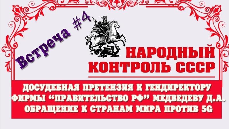 НК СССР | 4. Досудебные претензии Медведеву и Колокольцеву, Протоколы: Дружина - ЗА, 5G - НЕТ!
