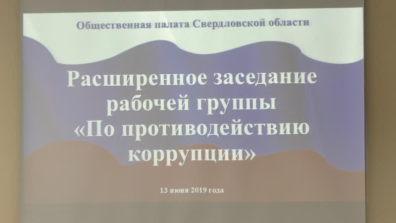 Общественная палата Свердловской области о коррупции в Нижней Туре