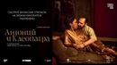 «NT: АНТОНИЙ И КЛЕОПАТРА» в кино. Королевский Национальный театр