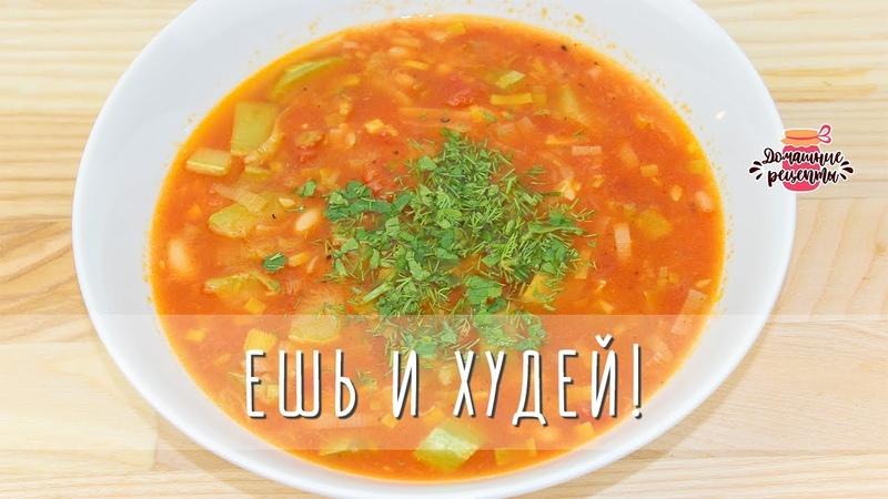 🍲 Легкий овощной суп ЕШЬ И ХУДЕЙ! ПРОСТОЙ и БЫСТРЫЙ рецепт диетического супа!