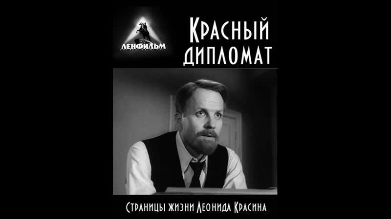 Красный дипломат. Страницы жизни Леонида Красина. 2 серия. 1971.