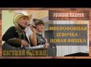 ЕВГЕНИЙ ЮДЖИН Голливудское кино русское_кантри