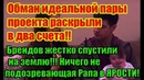 Дом 2 Новости 24 Апреля 2019 (24.04.2019)
