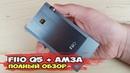 ЦАП FiiO Q5 AM3A гипер детальность и абсолютная прозрачность