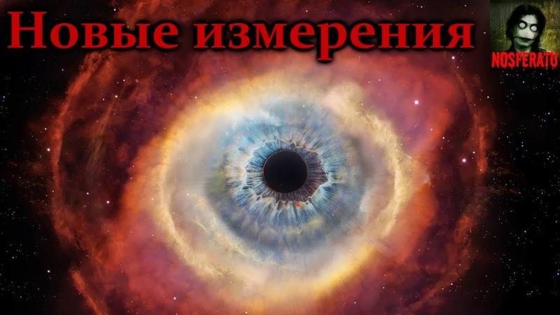 Истории на ночь - Новые измерения