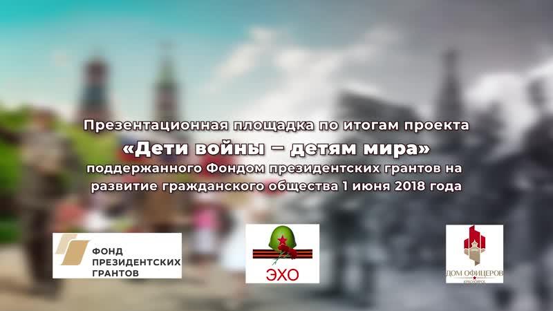 Презентационная площадка по итогам проекта Дети войны детям мира г Сосновоборск 08 05 2019