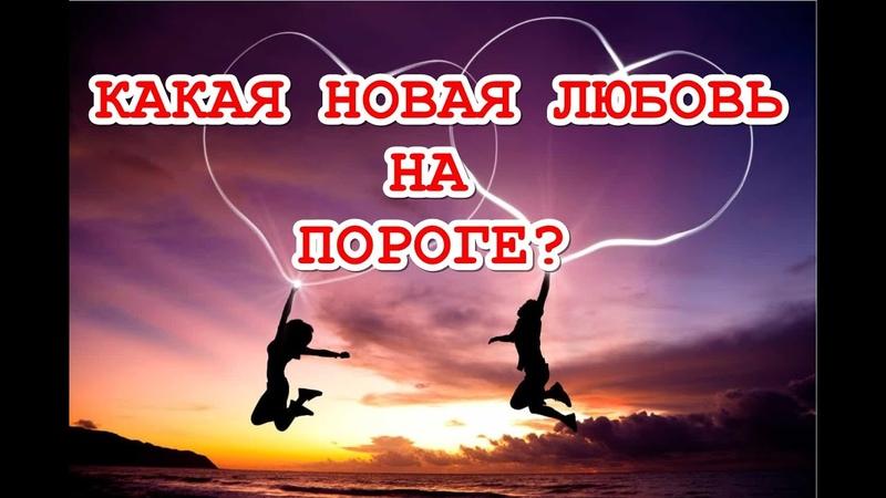 Какая новая любовь на пороге? Какой мужчина встретится? Какими будут отношения?ТАРО. ГАДАНИЕ ОНЛАЙН.