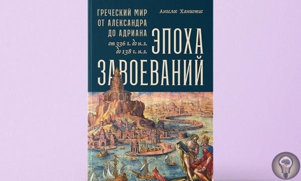 «Эпоха завоеваний: Греческий мир от Александра до Адриана»