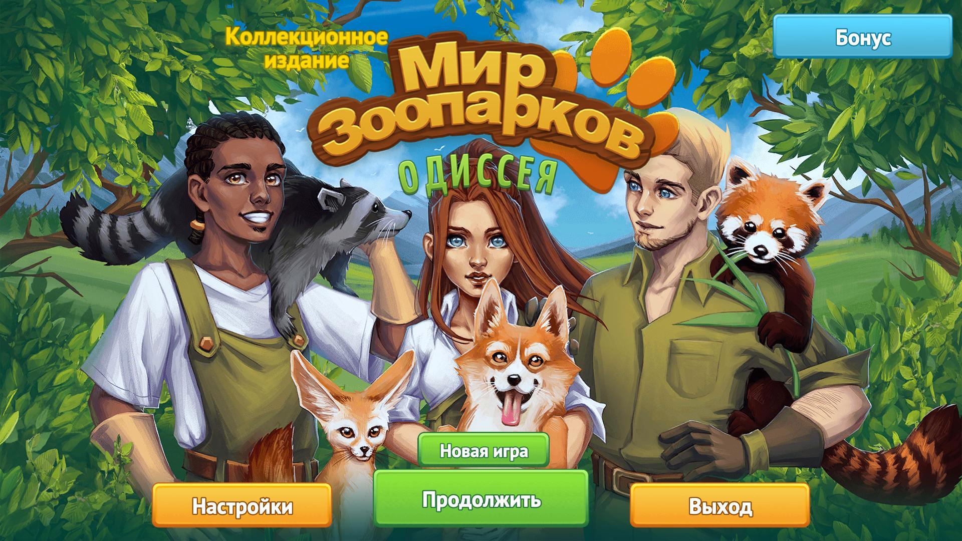 Мир зоопарков: Одиссея. Коллекционное издание | ZooWorld: Odyssey CE (Rus)
