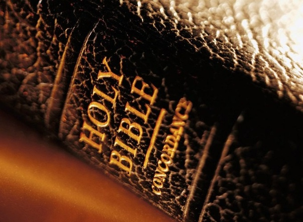 «ТАК ГОВОРИТ БИБЛИЯ...»