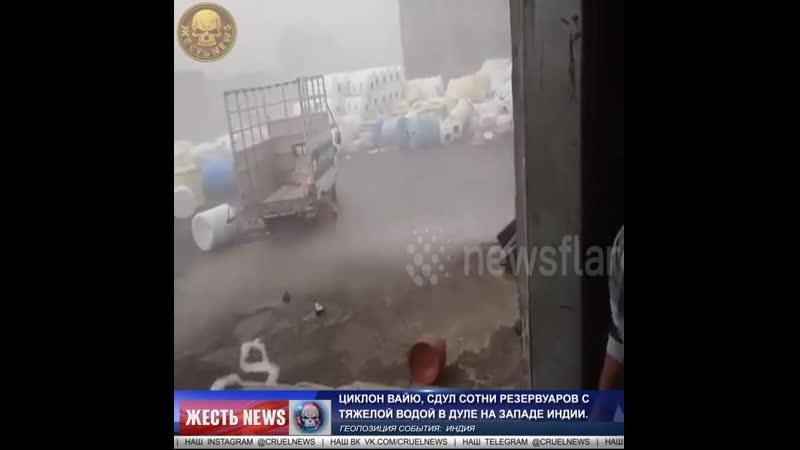 Циклон Вайю, сдул сотни резервуаров с тяжелой водой в Дуле на западе Индии..mp4