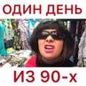 """Майя Ми 🍑 on Instagram: """"Тамара из 90-х на рынке 🤟🏻 С ней явно не пропадёшь, не женщина, а мечта 😂 вайн ностальгия девяностые детство друзья"""