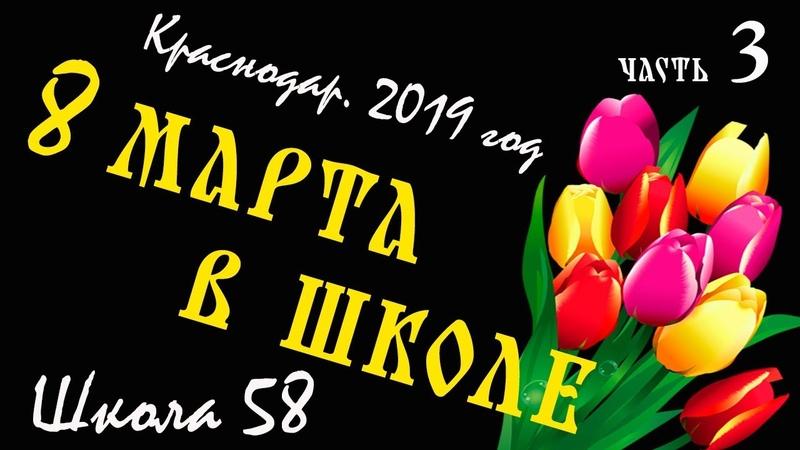 видео. концерт к 8 марта 2019 часть 3 краснодар школа 58
