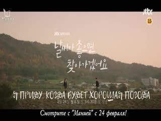 [mania] я приду, когда будет хорошая погода / i'll go to you when the weather is nice (тизер 1)
