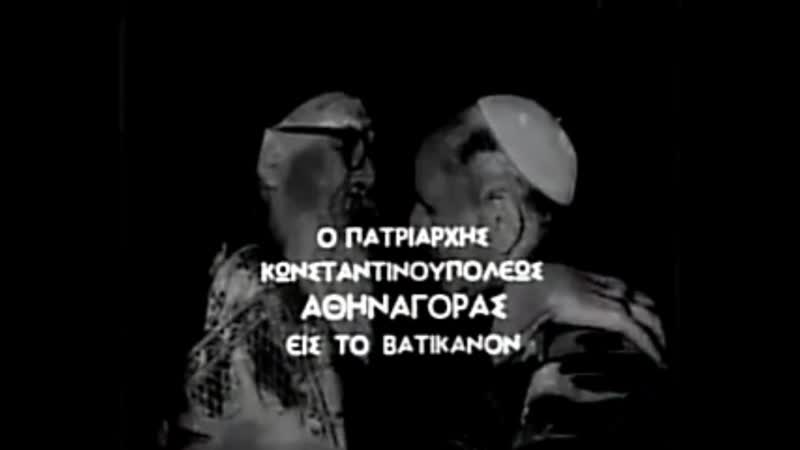 Патриарх Константинопольский Афинагор I в Ватикане [октябрь 1967]