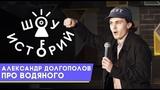 Александр Долгополов - Про водяного Шоу Историй