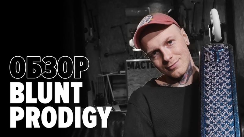 Обзор самокатов Blunt Prodigy s6 и s7 | kickscootershop
