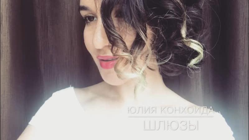 Юлия Конхоида - Шлюзы