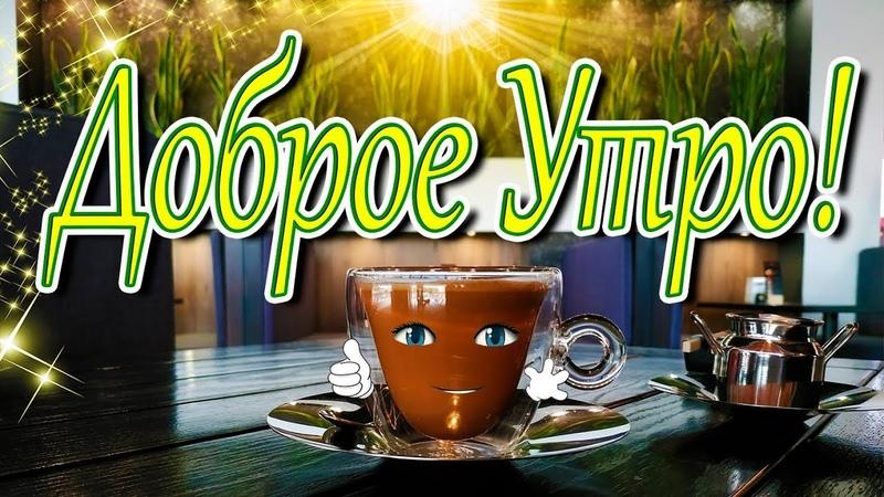 Удачного Воскресенья! ☕🍰 Доброе Утро! Чашечку счастья примите с утра! Хорошего настроения!