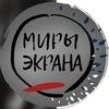 Киношкола Миры Экрана   Виталий Калинин