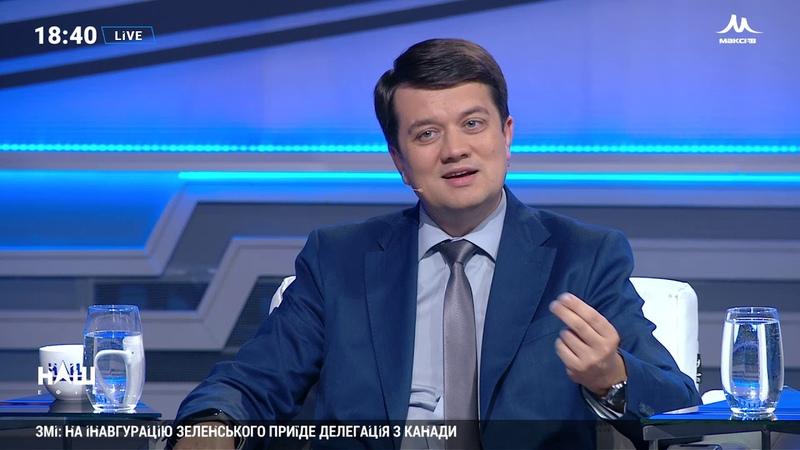 Інавгурація Зеленського Кадрові ротації Порошенка Санкції РФ проти України Події Тижня 10 05 19