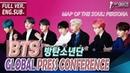 [FULL VER. English SUB] BTS! Worldwide star, Global press conference in KOREA 방탄소년단[ON 마이크]