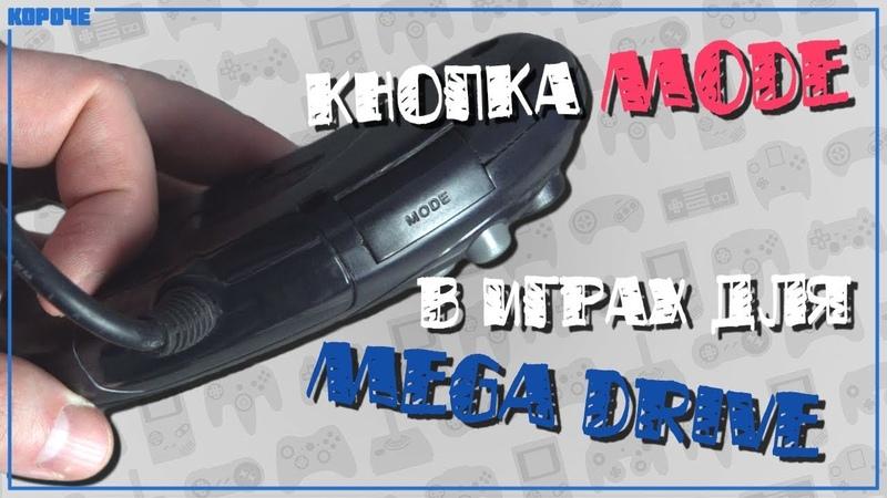 Кнопка Mode в играх для Mega Drive Короче