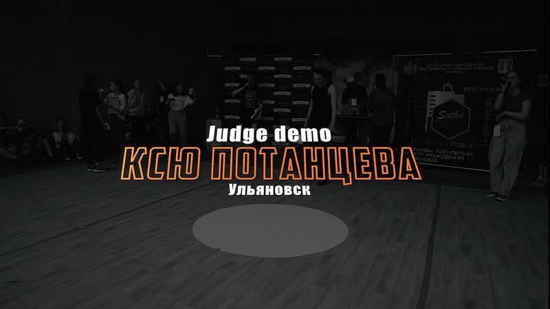 JUDGE DEMO / КСЮ ПОТАНЦЕВА/ СОТКА 2019
