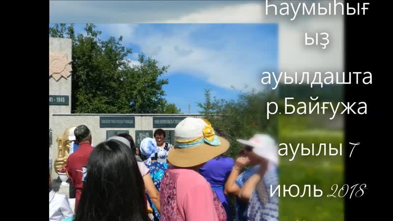 Һаумыһығыҙ ауылдаштар Йылайыр р ны Байғужа ауылы 7 июль 2018 йыл Средний