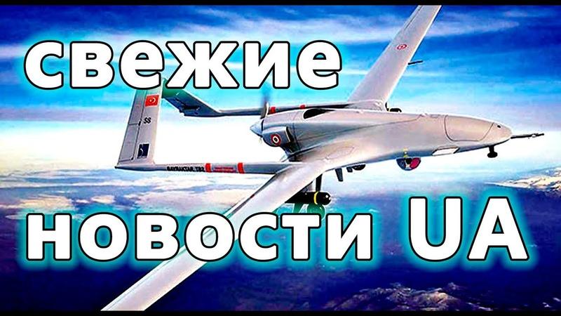 Свежие новости Украины. О Крыме о газе и про самолёты. Порошенко прёт Бигус добился справедливости