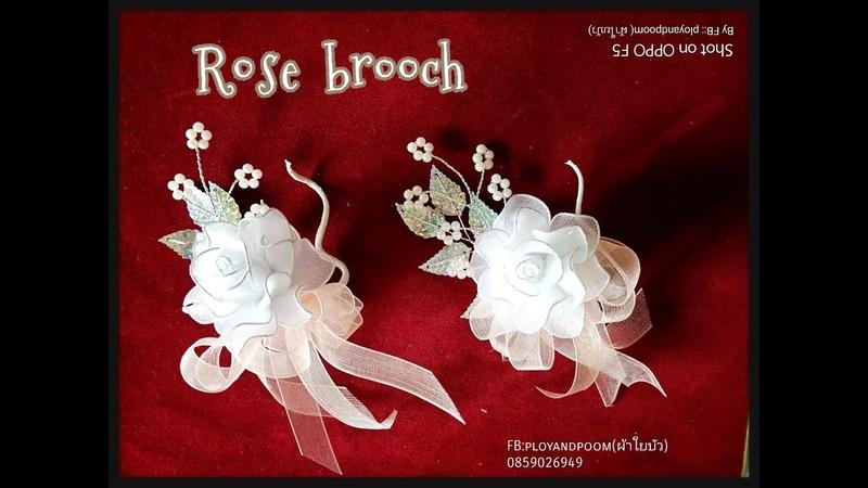 How to nylon stocking flower Rose brooch wedding by ployandpoom ผ้าใยบัว