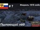 [Battle of Empires: 1914-1918] Россия 7. Миссия Пылающий лед, февраль 1916 года.