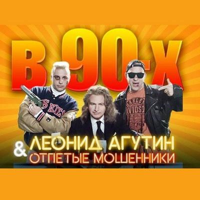 Леонид Агутин и «Отпетые мошенники» - «В 90-х»