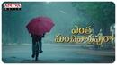 Entha Manchivaadavuraa Title Logo Kalyan Ram Mehreen Pirzada Satish Vegesna Gopi Sundar