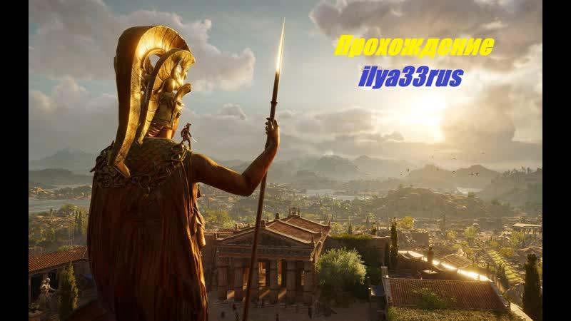 Assasins Odyssey прохождение 4