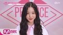 PRODUCE48 [48스페셜] 도전! 아.이.컨.택ㅣ장원영(스타쉽) 180615 EP.0