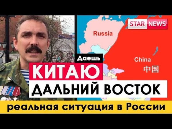 СИБИРЬ КИТАЮ Шендаков о Дальнем востоке! Россия 2018